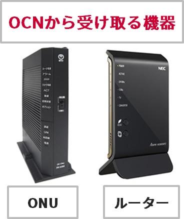 Ocn v6 アルファ ルーター